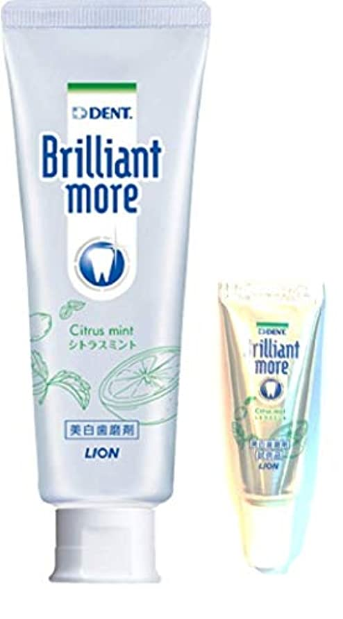 あいまいなめまいレタッチライオン ブリリアントモア シトラスミント 歯科用 美白歯磨剤 90g×1本 (お試し品20g×1本付き)期間限定