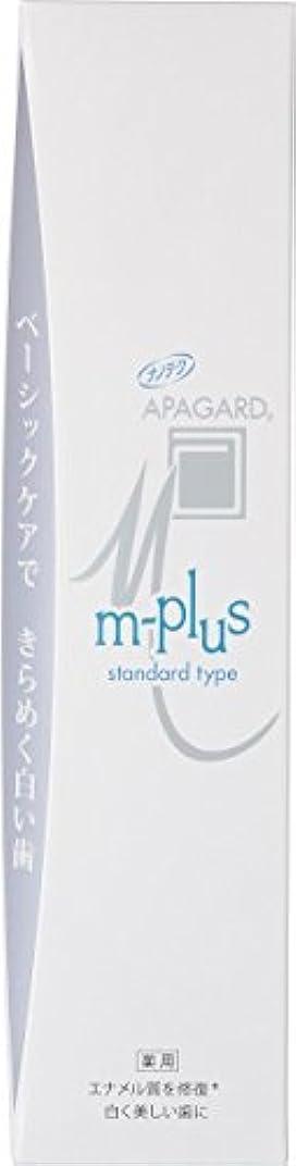 タンクスツール想起APAGARD(アパガード) Mプラス 125g 【医薬部外品】