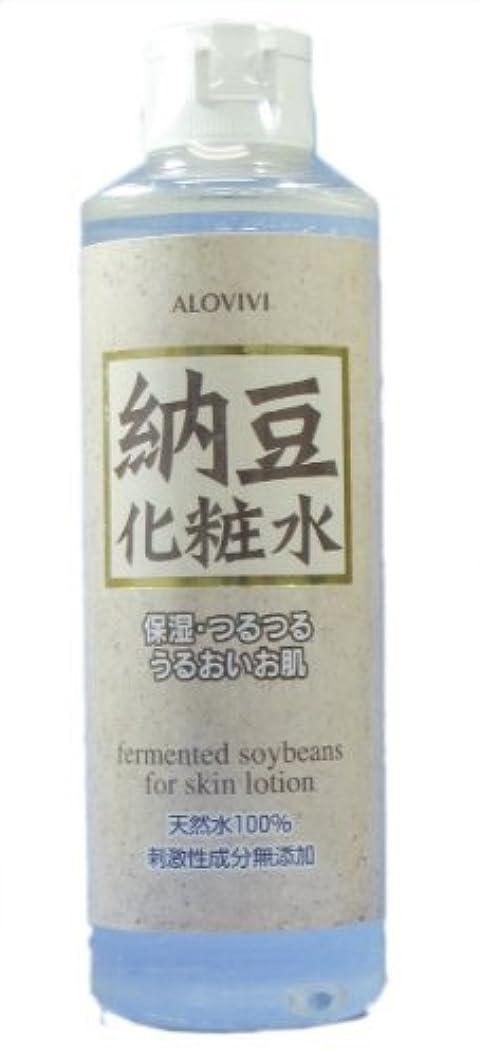 手紙を書く無効起きているアロヴィヴィ 納豆化粧水 250mL x 3本セット