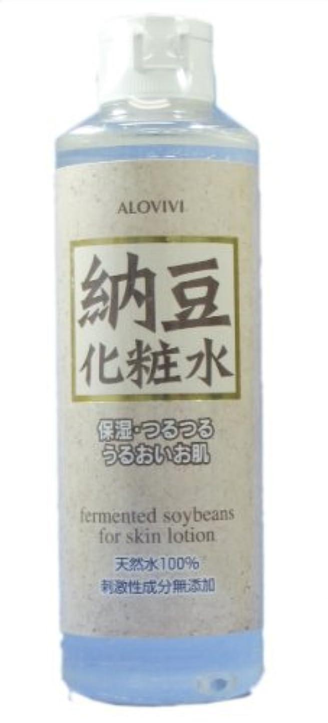 人間製作改善するアロヴィヴィ 納豆化粧水 250mL x 3本セット