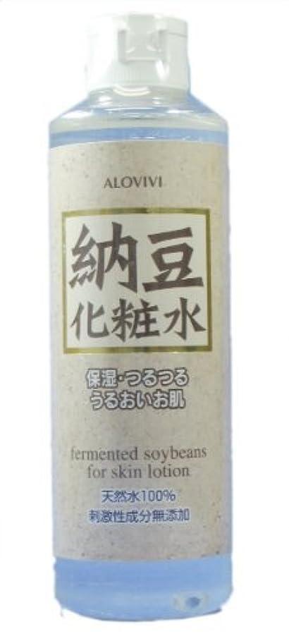 ウイルス寛大な仕出しますアロヴィヴィ 納豆化粧水 250mL x 3本セット