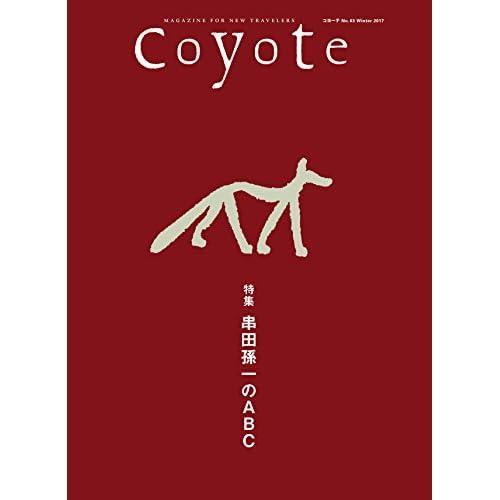 Coyote no.63 特集 串田孫一のABC