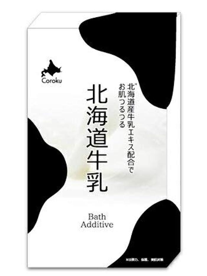 コーラス余計な会う北海道牛乳 入浴剤 30g×3包