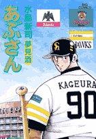 あぶさん 90 (ビッグコミックス)
