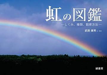 虹の図鑑 ─しくみ、種類、観察方法─