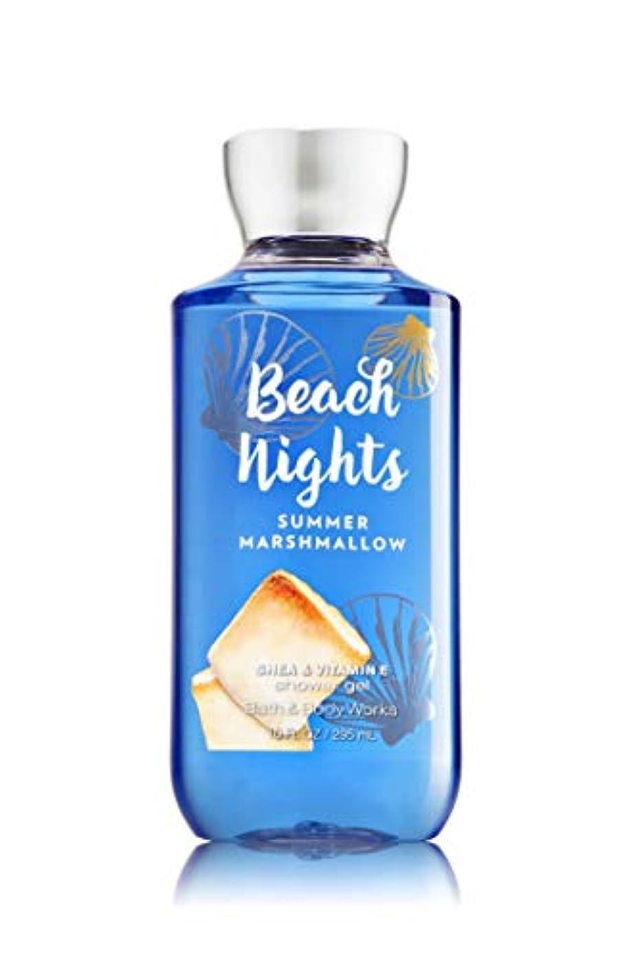 殉教者ヨーロッパかなりの【Bath&Body Works/バス&ボディワークス】 シャワージェル サマーマシュマロ Shower Gel Beach Nights Summer Marshmallow 10 fl oz / 295 mL [並行輸入品]