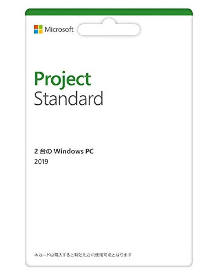 免除かすかなエーカーMicrosoft Project Standard 2019(最新 永続版)|カード版|Windows10|PC2台