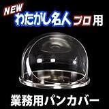 【わたがし名人Pro 専用ドーム型パン・カバー】