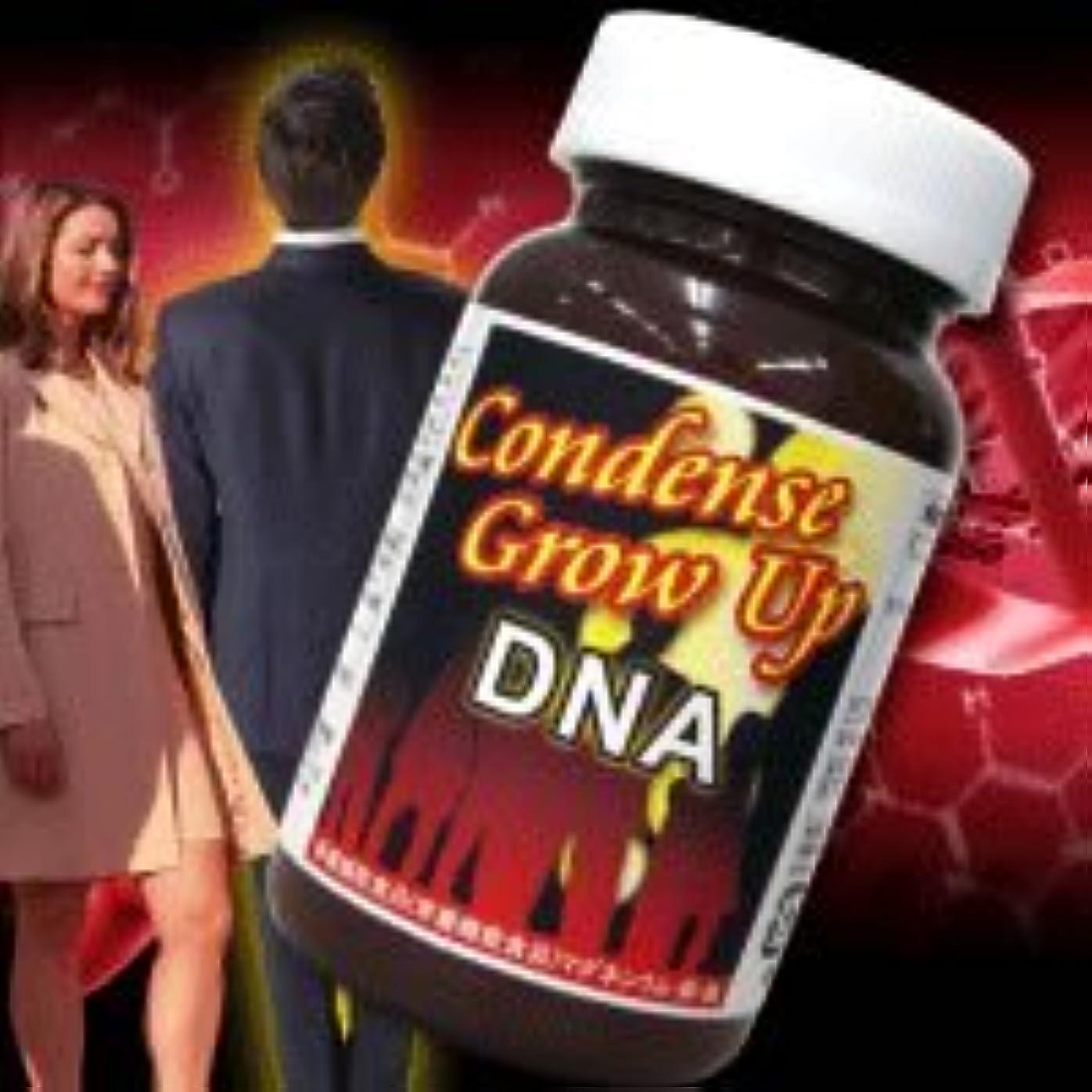 実行四対処するコンデンスグローアップDNA