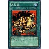 【遊戯王シングルカード】 《エキスパート・エディション1》 黒蛇病 ノーマル ee1-jp035