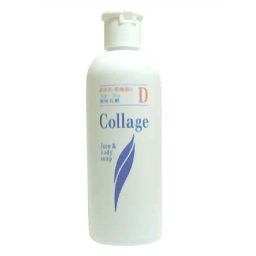 ブロッサムアンプ揃えるコラージュD液体石鹸 200ml