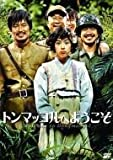 トンマッコルへようこそ[DVD]