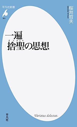 新書851一遍 捨聖[ステヒジリ]の思想 (平凡社新書)