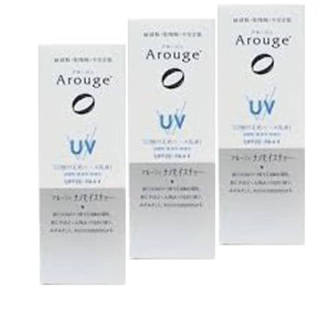 補助以上デンプシー【3個】アルージェ UVモイストビューティーアップ 25gx3個(4987305951519)