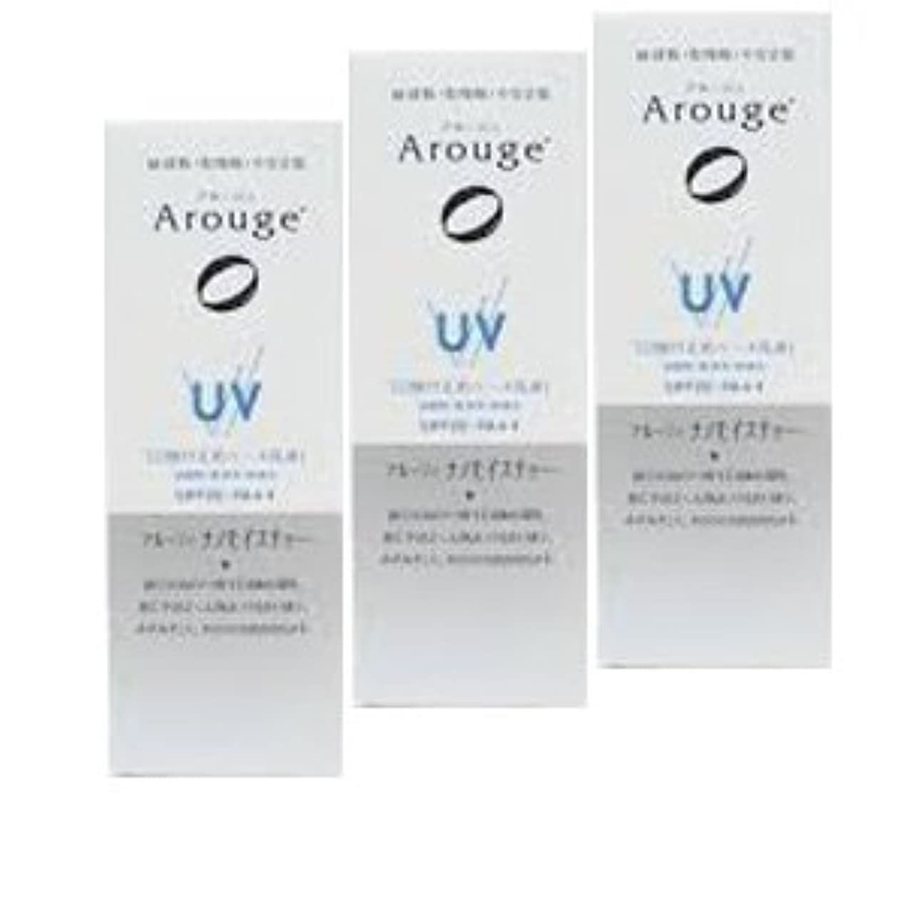 合理的傾向がある合理化【3個】アルージェ UVモイストビューティーアップ 25gx3個(4987305951519)