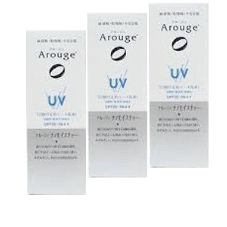 ルート時折忠実に【3個】アルージェ UVモイストビューティーアップ 25gx3個(4987305951519)