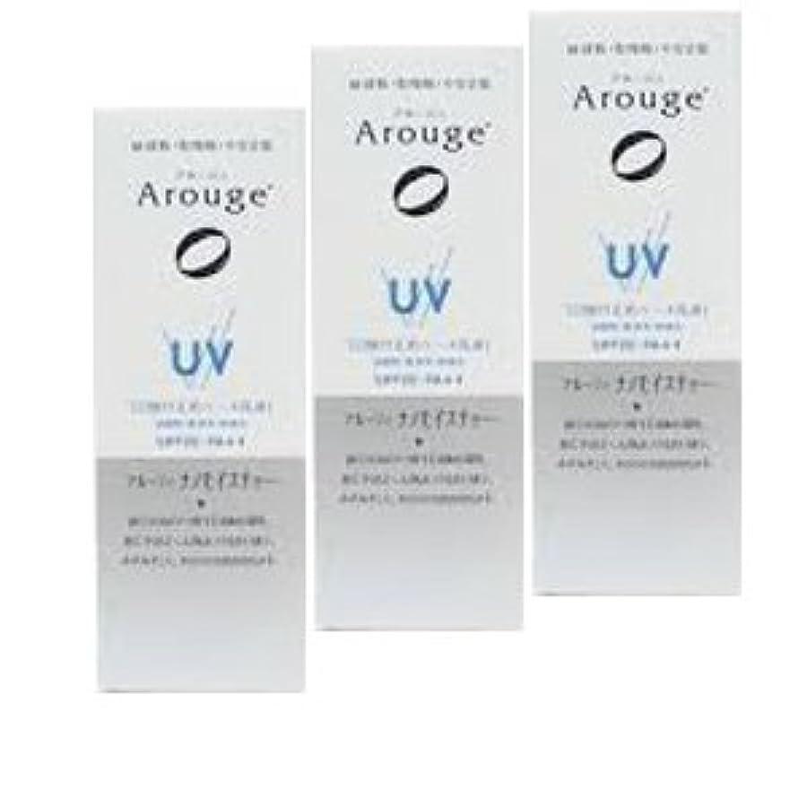 バラエティ計画的時々時々【3個】アルージェ UVモイストビューティーアップ 25gx3個(4987305951519)