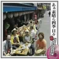 あぁ 素晴ら四季 日々(DVD付)