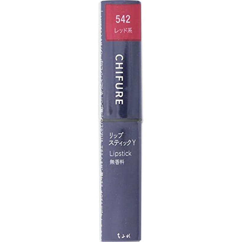 小学生非公式順応性のあるちふれ化粧品 リップスティック Y レッド系 542