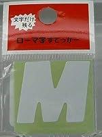 東洋マーク製作所 文字(スモールイニシャル)[ZSW-13] M 白 商品サイズ 29mm×25mm×0.5mm 4986734060120