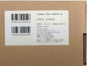 堂本光一カレンダー 2006-2007 ([カレンダー])