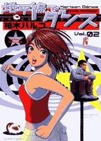地平線でダンス 02 (ビッグコミックス)の詳細を見る
