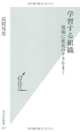 学習する組織 現場に変化のタネをまく (光文社新書)の詳細を見る