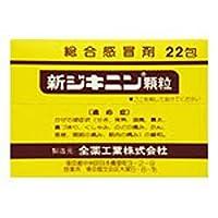 【指定第2類医薬品】新ジキニン顆粒 22包 ×4