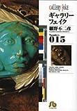 ギャラリーフェイク number.015 (小学館文庫 ほB 25)