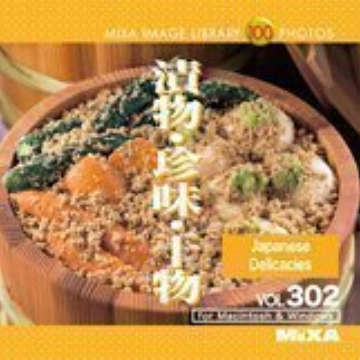 乳製品底話すMIXA IMAGE LIBRARY Vol.302 漬物?珍味?干物