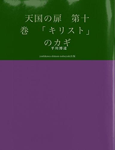 天国の扉 第十巻 「キリスト」のカギ
