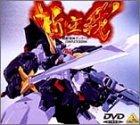 超獣機神ダンクーガ コンプリートボックス(1) [DVD]の詳細を見る