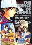 テニスの王子様2004グロリアスゴールド&スタイリッシュシルバーーゲームボーイアドバンス版