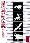 星の神話・伝説 (講談社学術文庫 163)