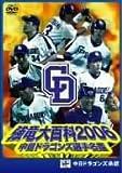 中日ドラゴンズ選手名鑑 強竜大百科2006 [DVD]