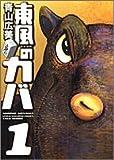 東風のカバ / 青山 広美 のシリーズ情報を見る