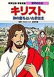 キリスト―神の愛をといた救世主 (学習漫画 世界の伝記)