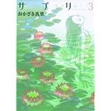サプリ (3) (FC (373))