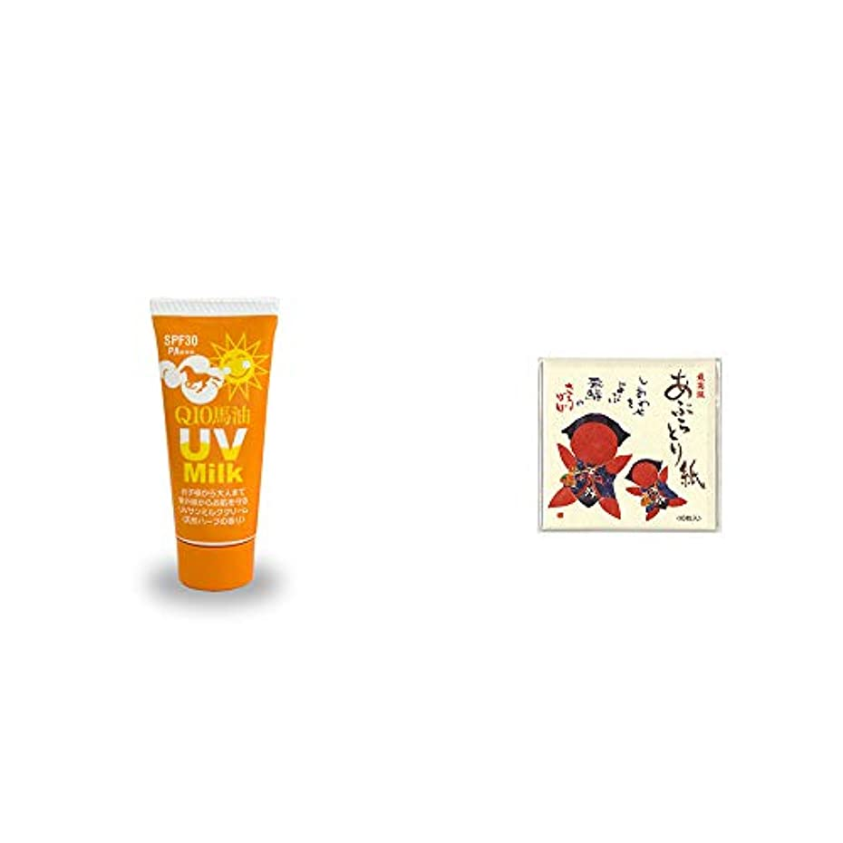 [2点セット] 炭黒泉 Q10馬油 UVサンミルク[天然ハーブ](40g)?さるぼぼ 風水あぶらとり紙【白】