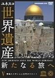 世界遺産 新たなる旅へ 第5巻 聖地エルサレムと古代オリエント [DVD]