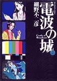 電波の城 2 (ビッグコミックス)