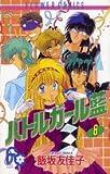 バトルガール藍 8 (フラワーコミックス)