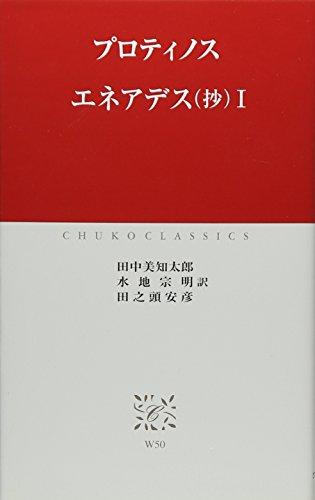エネアデス(抄)〈1〉 (中公クラシックス)の詳細を見る