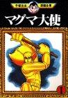 マグマ大使(1) (手塚治虫漫画全集)