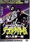 デコトラ外伝~男人生夢一路 [DVD]