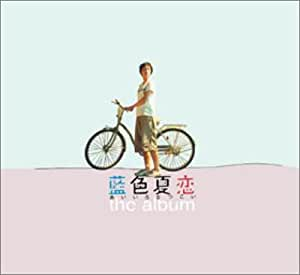 藍色夏恋 the album