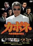 カポネ 六本木錬金の帝王 [DVD]