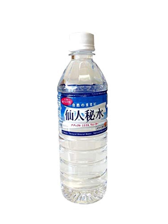 磁石コントロール金銭的な釜石鉱山 仙人秘水(500ml×24本セット)