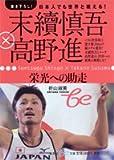 末続慎吾×高野進栄光への助走―日本人でも世界と戦える! (集英社be文庫)