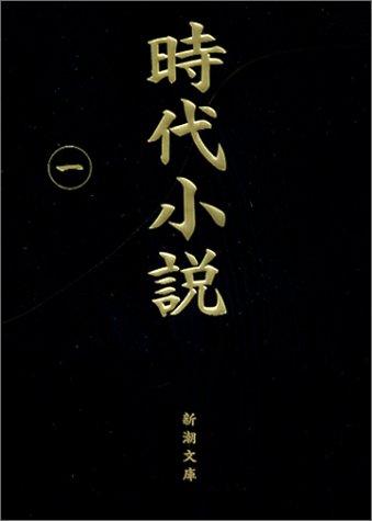 時代小説―読切御免〈第1巻〉 (新潮文庫)の詳細を見る